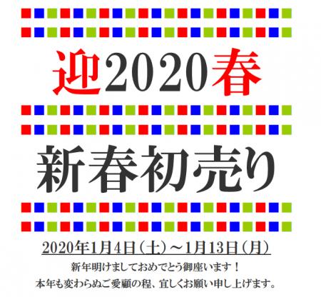 2020年 新春初売り企画in川越店