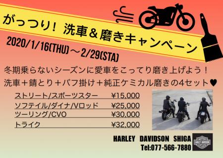 新春キャンペーン第3弾☆2020