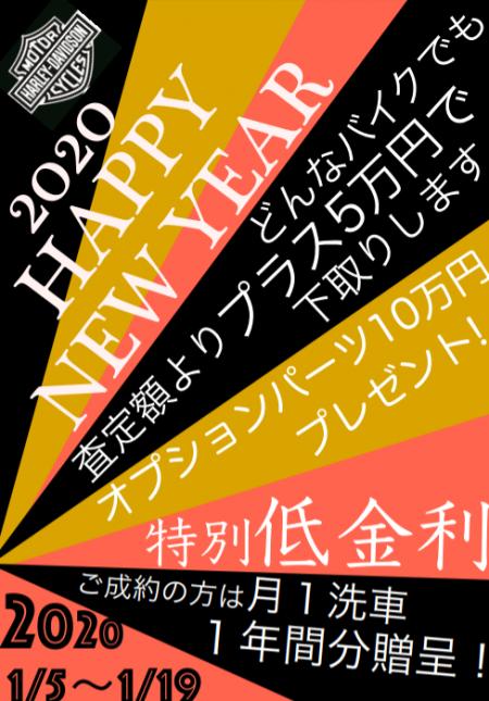 新春キャンペーン第1弾☆2020