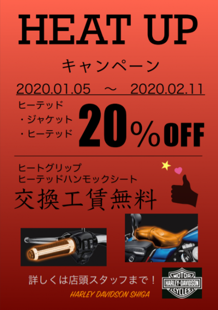新春キャンペーン第2弾☆2020