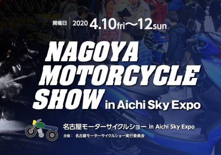 「名古屋モーターサイクルショー in Aichi Sky Expo」に出展