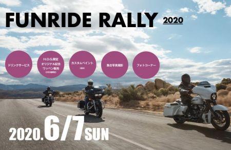 2020年6/7(日)は「FUNRIDE RALLY in 名古屋」
