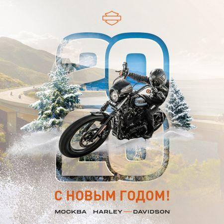 Москва Harley-Davidson поздравляет вас с Новым годом!