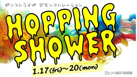HOPPING SHOWER 来ます!