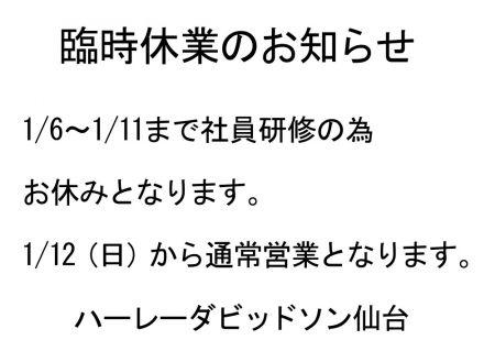 初売り第2弾のお知らせ