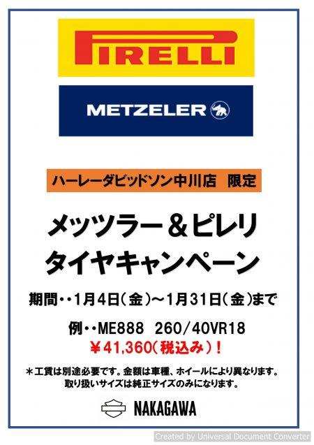 PIRRELI&METZELER タイヤキャンペーン