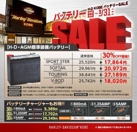 HD純正バッテリフェアー 3/31迄