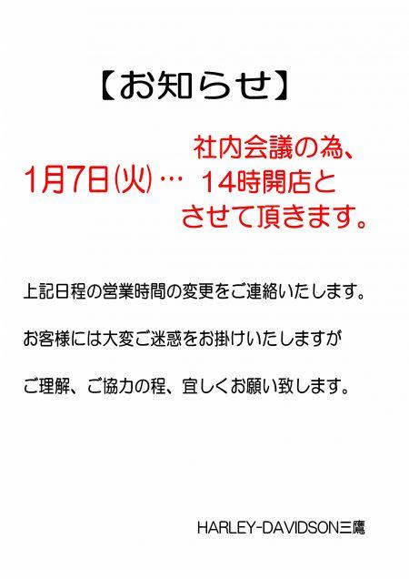 1/7(火)営業時間変更のお知らせ