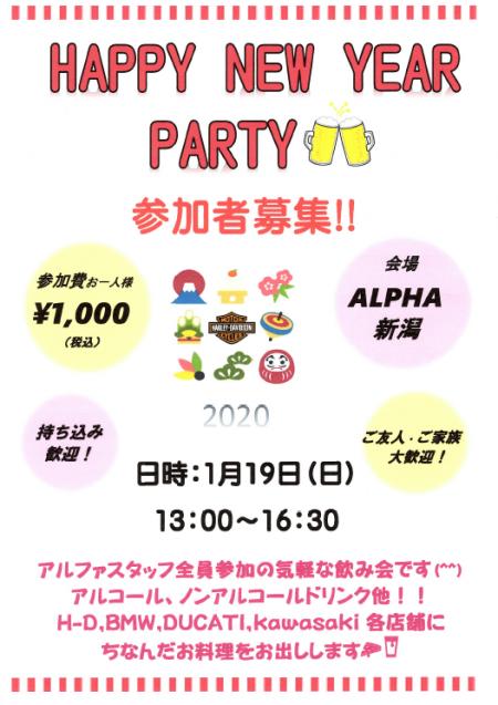 1/19(日)NEW YEAR PARTY 参加者募集中♪