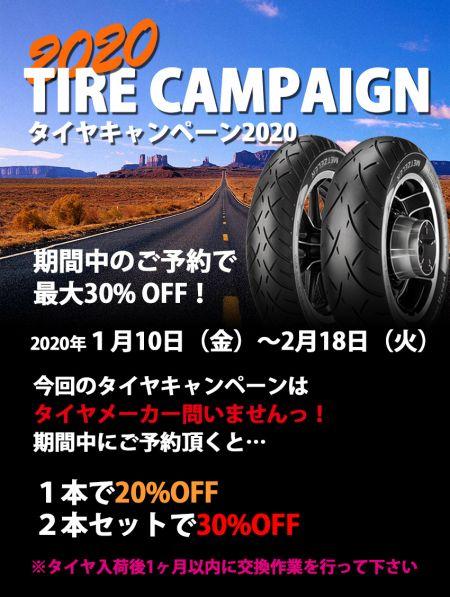 【一部更新】タイヤキャンペーン2020