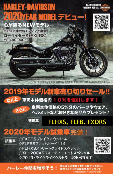 【新春セール!ハーレー3台限定10%OFF!さらに・・・】