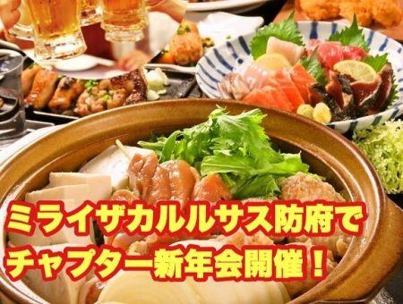 H.O.G新年会のお知らせ!