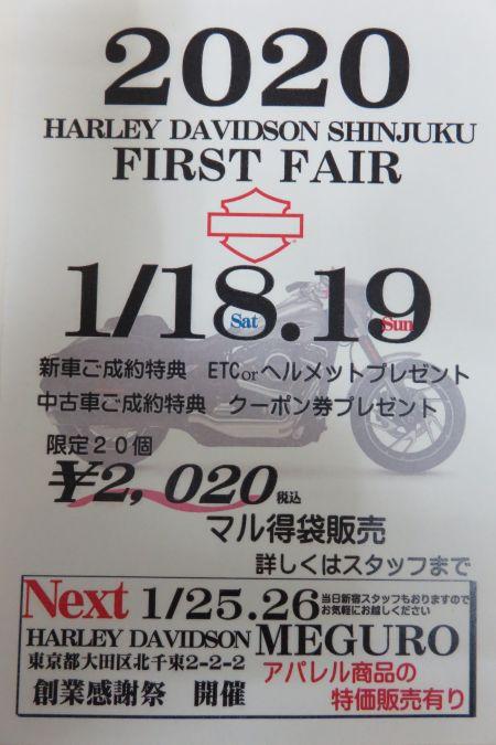 今週末はハーレー新宿「FIRST FAIR」です