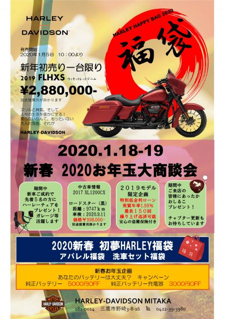 2020年 お年玉大商談会!!