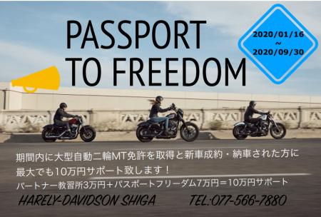 2020年パスポートフリーダム☆1/16~9/30