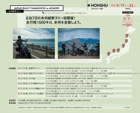 2020.5.17(日)-23(土)H.O.G.ジャパンラリー本州縦断