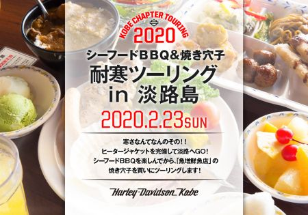 2020.2.23(日)耐寒 淡路島ツーリング