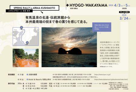 2020.4.3(金)-5(日)H.O.G.スプリングラリーin有馬・串本