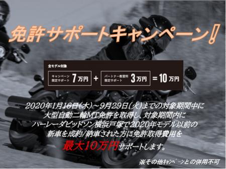 大型二輪免許サポート&お得なキャンペーン情報!!