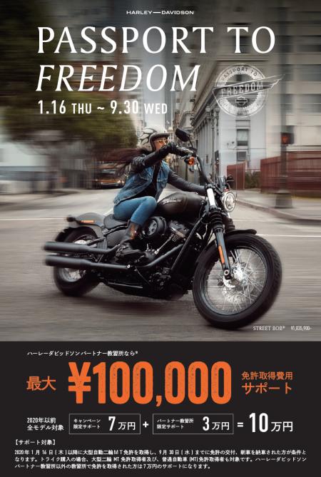 免許取得費用最大で10万円サポート!始まりました!