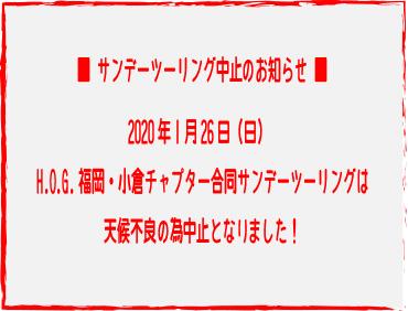 1月26日(日 )のH.O.G.福岡・小倉チャプター合同サンデーツーリングは中止となりました。
