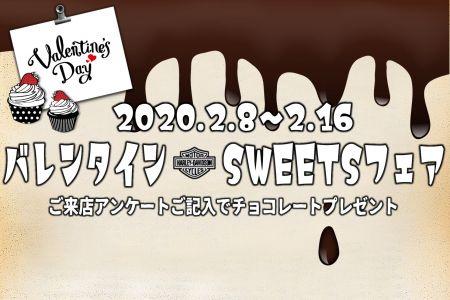 2/8(土)~2/16(日)バレンタインフェア★