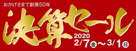 2020 決算セール