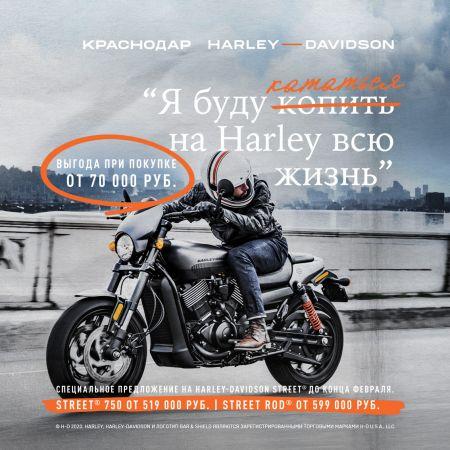 Окажитесь первым в гонке за адреналином! Harley-Davidson Street с выгодой от 70 000 руб.!