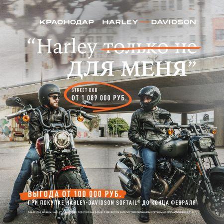 Выгода на все 100! Специальные условия покупки Harley-Davidson Softail!