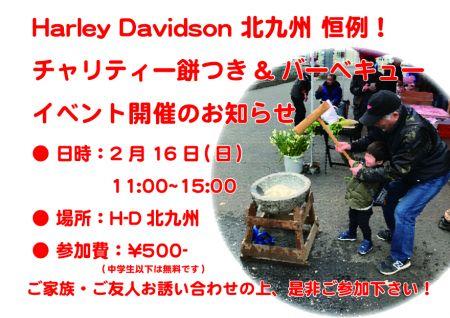 2月16日(Sun)にチャリティ餅つき&バーベキューイベント開催します!