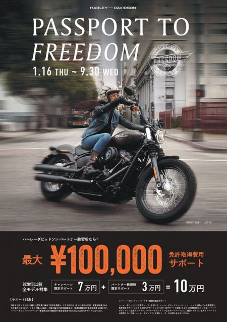 【PASSPORT TO FREEDOM】