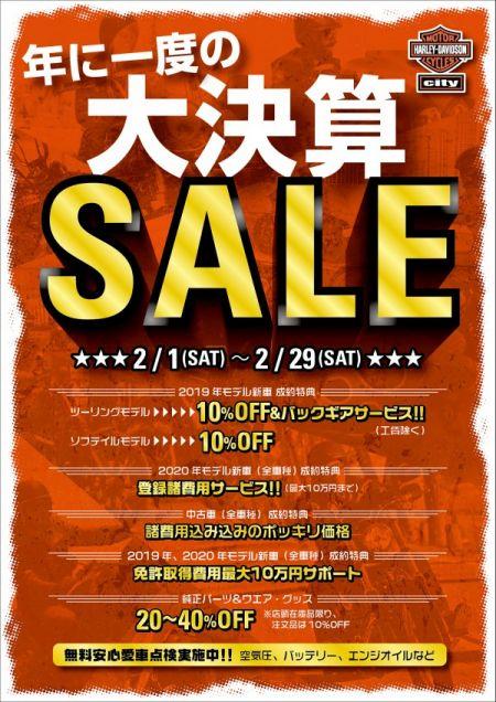 2/1~2/29☆年に一度の大決算セール開催!!