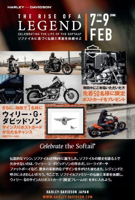 2月7日・8日・9日は、店頭イベント開催!