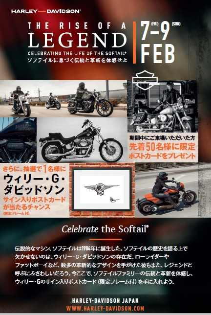2月7日(金)~9日(日)THE RISE OF A LEGEND