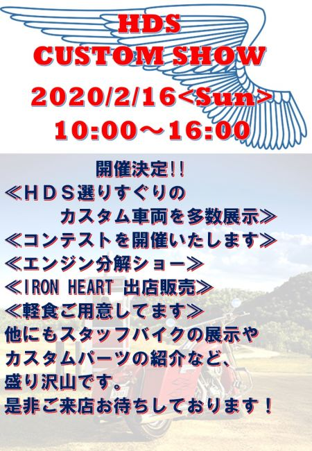 HDS CUSTOM SHOW 開催!!