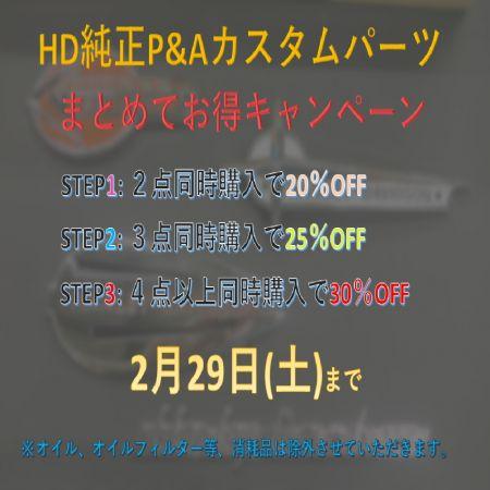 2月のカスタムパーツキャンペーン!