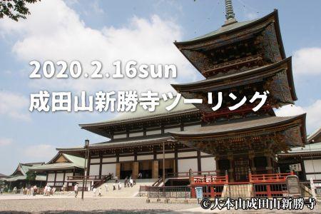 2020/2/16成田山ツーリング開催!