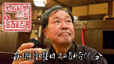 BS11「太田和彦 ふらり旅 新・居酒屋百選」の取材受けました。