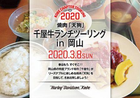2020.3.8(日)千屋牛ランチツーリング