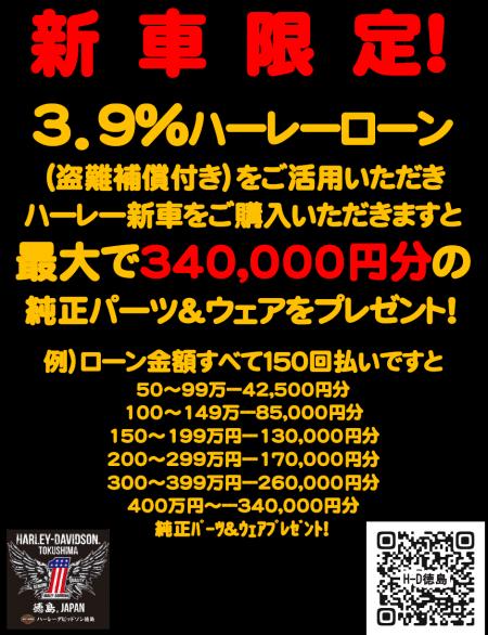 最大で340,000円分の純正パーツやウェアプレゼント!
