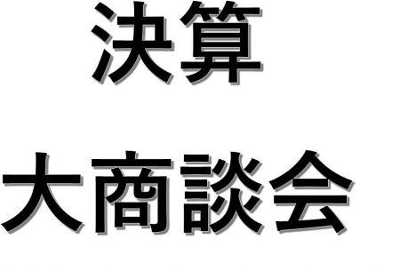決算大商談会開催!!