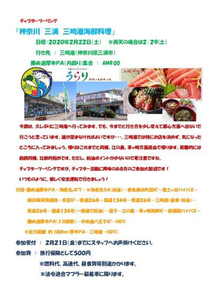神奈川 三浦 三崎港海鮮料理