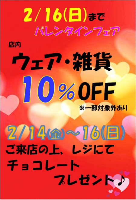 バレンタインフェア変更のお知らせ☆