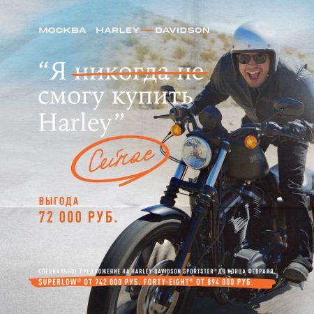 Адреналина — больше, цены — меньше! Новый Sportster с выгодой от 72 000 рублей!