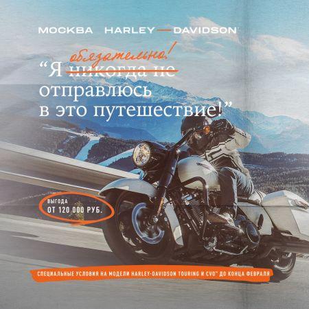 Зимнее предложение на Touring и CVO: выгода от 120 000 руб.!