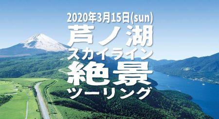 3月15日(日)芦ノ湖スカイラインツーリング