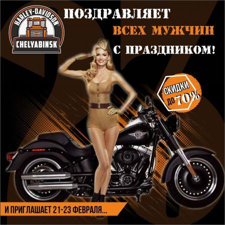 Harley-Davidson Челябинск поздравляет всех мужчин с праздником!