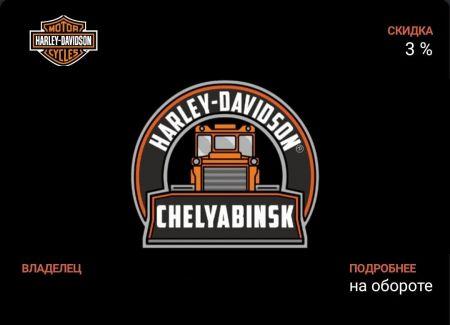 Новые электронные карты лояльности для клиентов H-D Челябинск. Мгновенная скидка при получении карты - 3%.