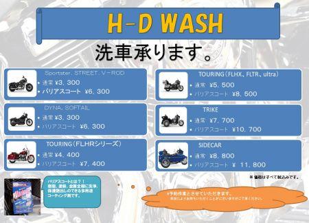 ハーレーの「洗車」承ります