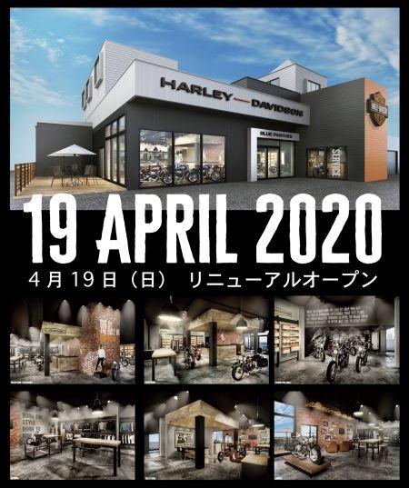 4月19日 リニューアルオープン